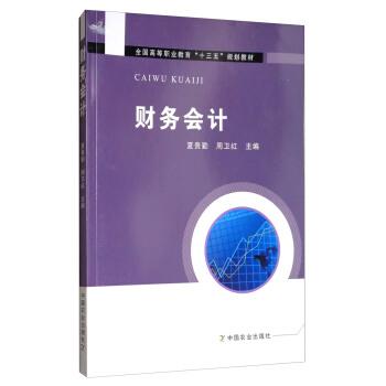 财务会计 夏贵勤,周卫红 9787109231245 中国农业出版社教材系列