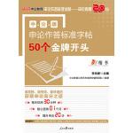 中公版2015国家公务员考试申论作答标准字帖50个金牌开头(楷书)