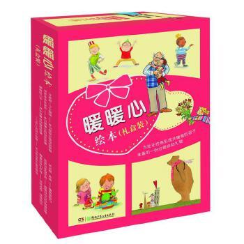 暖暖心绘本(礼盒装共7册)