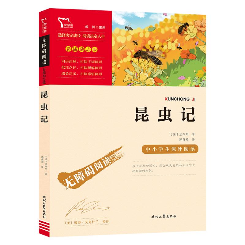 昆虫记(中小学新课标必读名著)65000多名读者热评!教育部八年级(上)语文教材名著导读指定必读书目