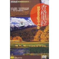 高清画面作品系列:香格里拉(DVD)