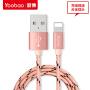 羽博 yb-422 iphone6苹果数据线5s充电线头苹果7手机 plus单头ipad air2加长线