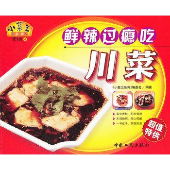 小菜王:4.鲜辣过瘾吃川菜