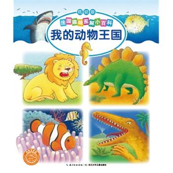 我的动物王国-法国趣味图解小百科-低幼版 9787556004157 长江少年