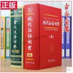 全套2本 正版 现货 现代汉语词典第六版古代汉语词典第2版 古代 现代 1套2本 文字解析两不误 辞典与工具书