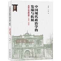 中国现代政治学的发端与拓展:北京大学政治学(1899-1929)