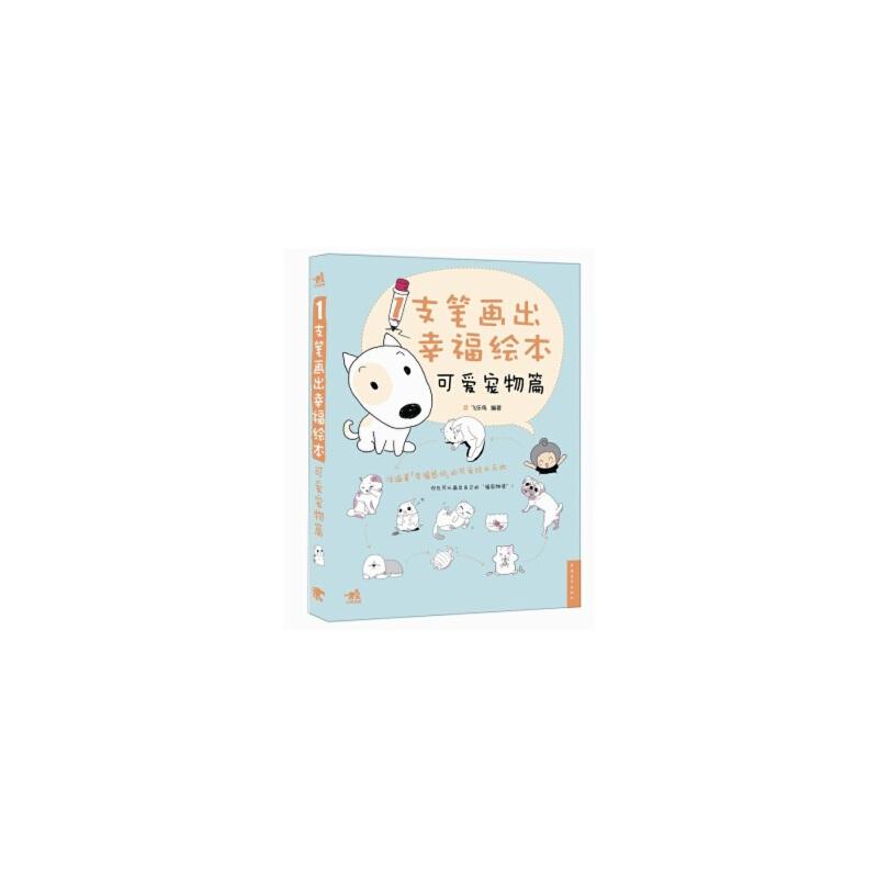 可爱宠物篇-1支笔画出幸福绘本 飞乐鸟 9787515304274