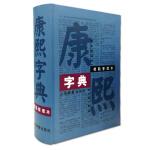 康熙字典(标点整理本)