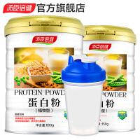 汤臣倍健蛋白粉蛋白质粉 植物蛋白粉600g +植物蛋白150g2桶