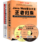 Java Web整合开发王者归来+Java Web整合开发实战(套装共2册)