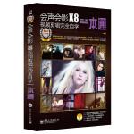 会声会影X8视频剪辑完全自学一本通(全彩)(含DVD光盘1张)