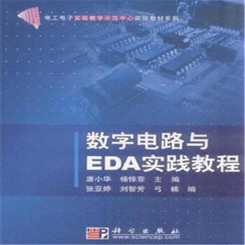 数字电路与eda实践教程( 货号:703028800)