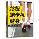 终极跑步机健身:精准跑步的乐趣 The Ultimate Treadmill Workout