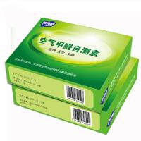 哈贝利空气甲醛自测盒2盒 甲醛测试剂甲醛测试纸甲醛检测仪甲醛检测盒