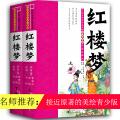 白话美绘全本注释版*红楼梦(全2册)