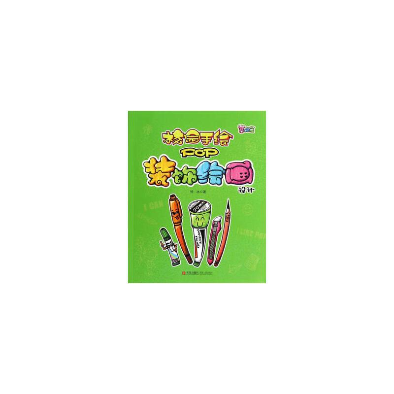 校园手绘pop:装饰绘画 徐冰 9787543695870