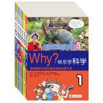 Why?快乐学科学(漫画百科全书,1-6全套)(适读年龄4-12岁!)