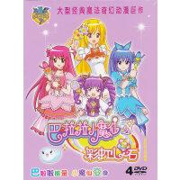 巴拉拉小魔仙之彩虹心石DVD1*4 彩虹心石的秘密