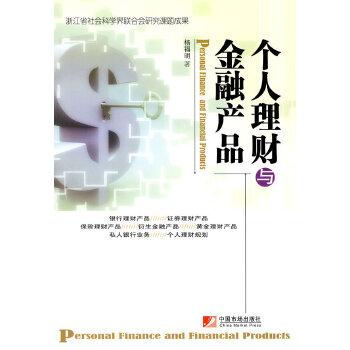 个人理财与金融产品