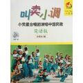 叫卖小调—小荧星合唱团演唱中国民歌(简谱版)附CD一张