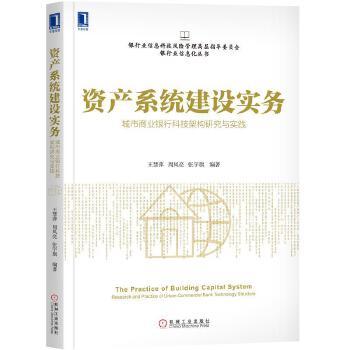 资产系统建设实务:城市商业银行科技架构研究与实践