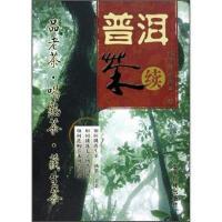 普洱茶:续 9787541622052 云南科技出版社