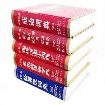 《5本小学生学区小学一二三四五六成语必备新年级v学区嘉兴词典房图片