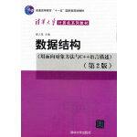 数据结构(用面向对象方法与C++语言描述)第二版(清华大学计算机系列教材)