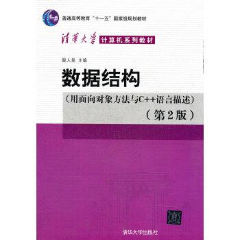 数据结构(用面向对象方法与C++语言描述)