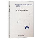 英语语法教学(2013)(外研社基础外语教学与研究丛书-教师发展系列)