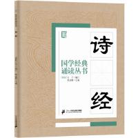国学经典诵读丛书:诗经