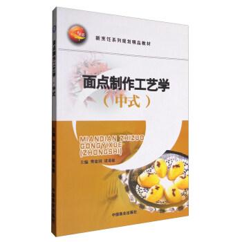 面点制作工艺学(中式) 9787504456977
