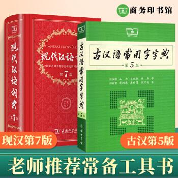 商务印书馆 现代汉语词典第七版+古汉语常用字字典第5版