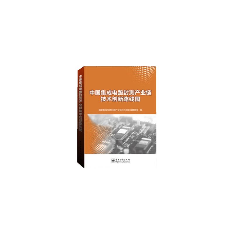 中国集成电路封测产业链技术创新路线图 国家集成电路封测产业链技术