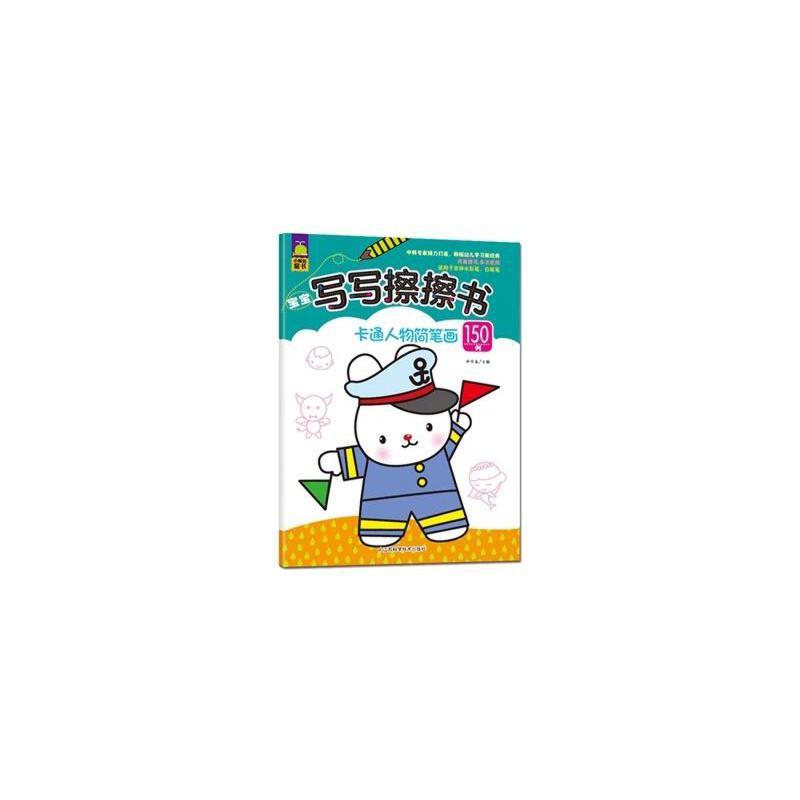 小鲸鱼童书卡通人物简笔画150例