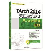 TArch 2014天正建筑设计从入门到精通(第2版)