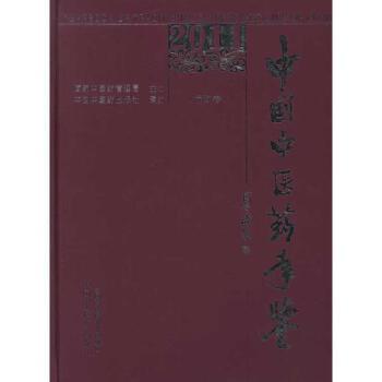 2011卷《中国中医药年鉴》(行政卷)