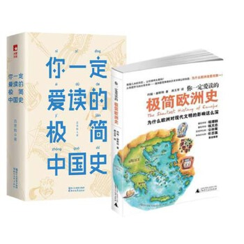你一定爱读的极简欧洲史&中国史 共2册