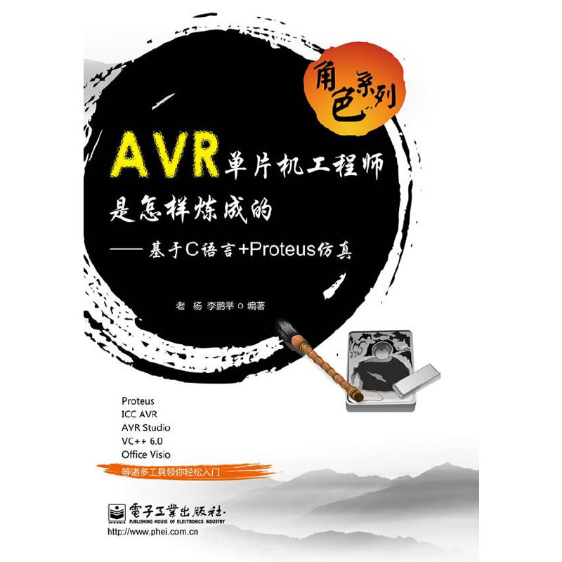 AVR单片机工...