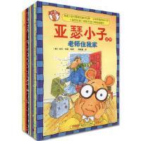 亚瑟小子系列全集10册儿童好习惯故事绘本图画国际阅读学会推荐童书籍3-4-5-6岁
