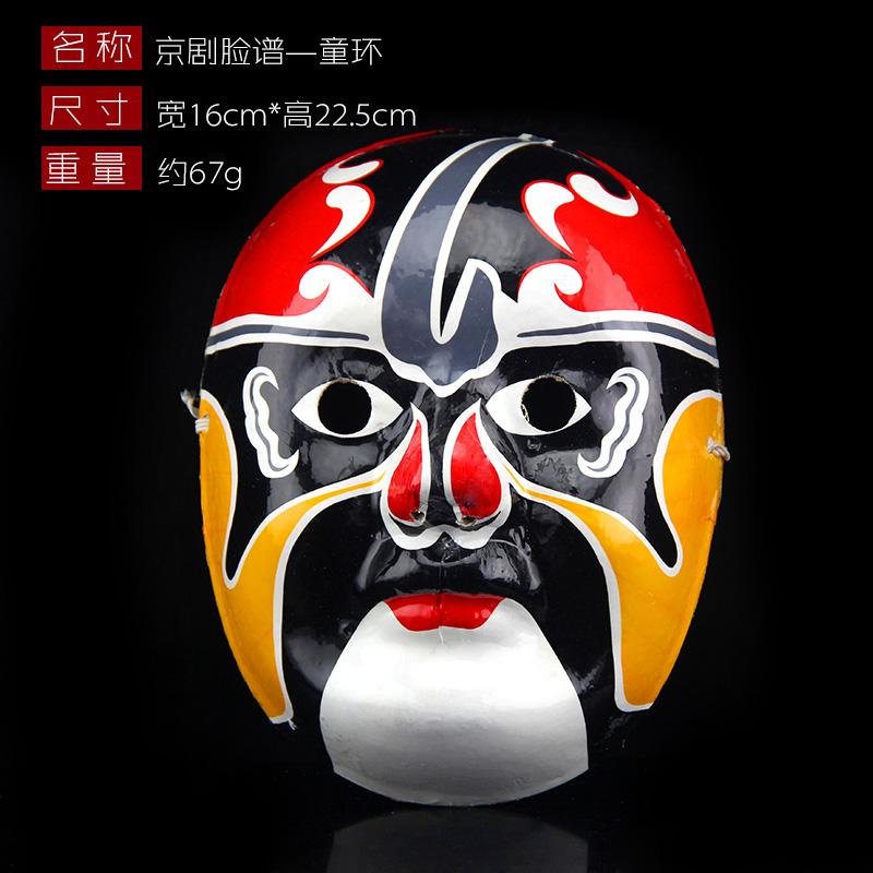 京剧脸谱成人儿童面具全脸纸浆变脸表演面具装饰挂件面具_童环