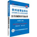 贵州事业单位考试中公2018贵州省事业单位公开招聘工作人员考试专用教材公共基础知识考前必背