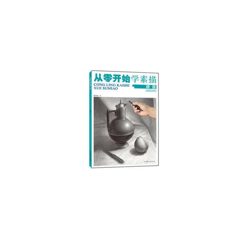 静物-从零开始学素描 段体贵 9787518020980