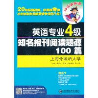 (冲击波英语)英语专业四级知名报刊阅读题源100篇(第二版)