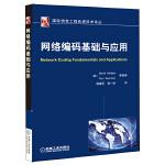 网络编码基础与应用