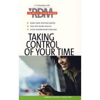 管理你的时间(哈佛商业评论系列)  RDM: TAKING CONTROL OF YOUR TIME    HAR