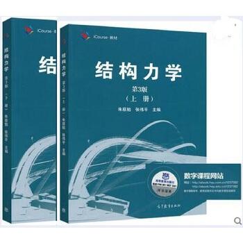 结构力学第3版第三版上下册 朱慈勉 全2册 高等教育出版社