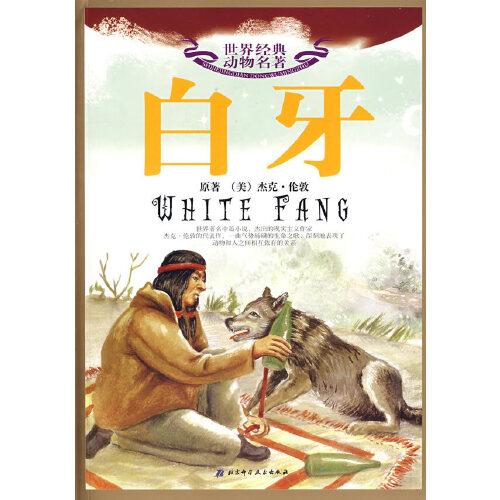 《世界经典动物名著3-白牙》