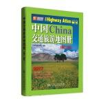 中国交通旅游地图册(第二版2017版)