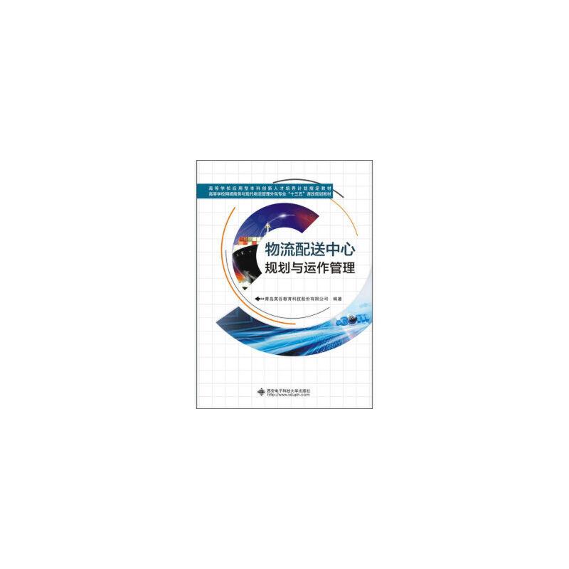 青岛英谷教育科技股份有限公司 9787560639659 益源图书专营店